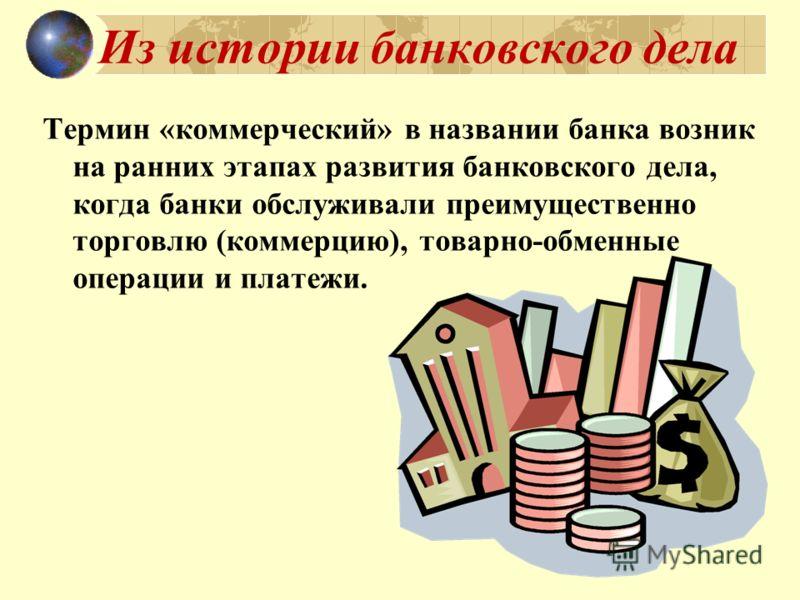 Термины связанные с банковским делом