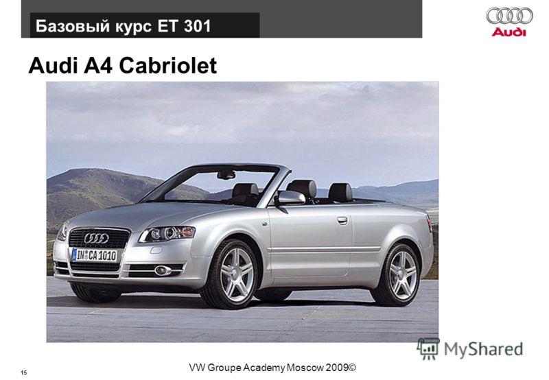 15 Базовый курс BT015 VW Groupe Academy Moscow 2009© Audi A4 Cabriolet Базовый курс ЕТ 301