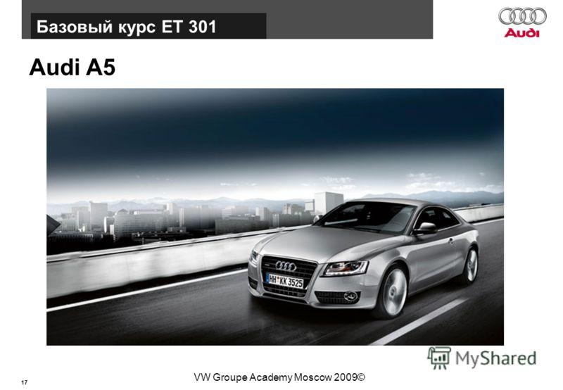 17 Базовый курс BT015 VW Groupe Academy Moscow 2009© Audi A5 Базовый курс ЕТ 301