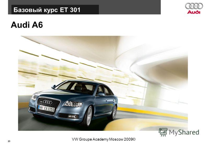 20 Базовый курс BT015 VW Groupe Academy Moscow 2009© Audi A6 Базовый курс ЕТ 301