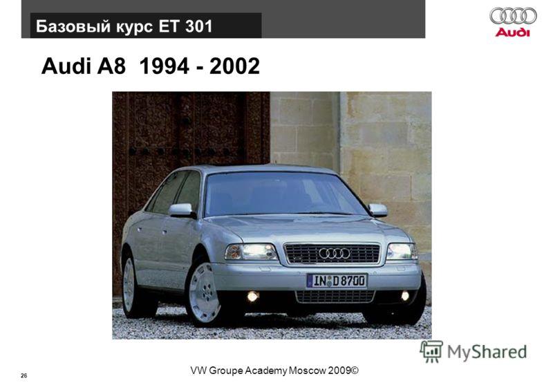 26 Базовый курс BT015 VW Groupe Academy Moscow 2009© Audi A8 1994 - 2002 Базовый курс ЕТ 301