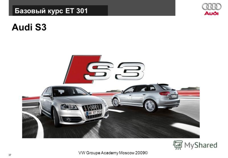 37 Базовый курс BT015 VW Groupe Academy Moscow 2009© Audi S3 Базовый курс ЕТ 301