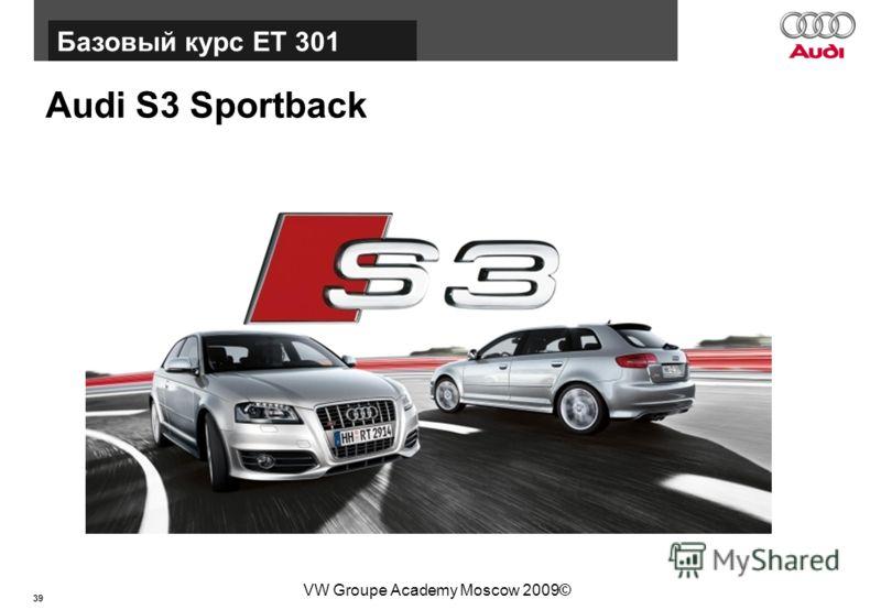 39 Базовый курс BT015 VW Groupe Academy Moscow 2009© Audi S3 Sportback Базовый курс ЕТ 301