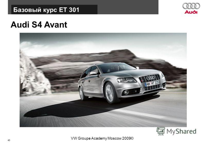 43 Базовый курс BT015 VW Groupe Academy Moscow 2009© Audi S4 Avant Базовый курс ЕТ 301