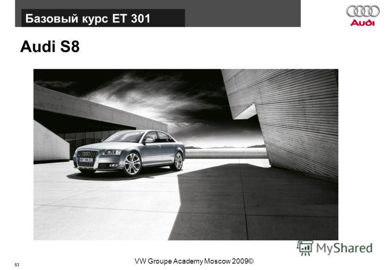 53 Базовый курс BT015 VW Groupe Academy Moscow 2009© Audi S8 Базовый курс ЕТ 301