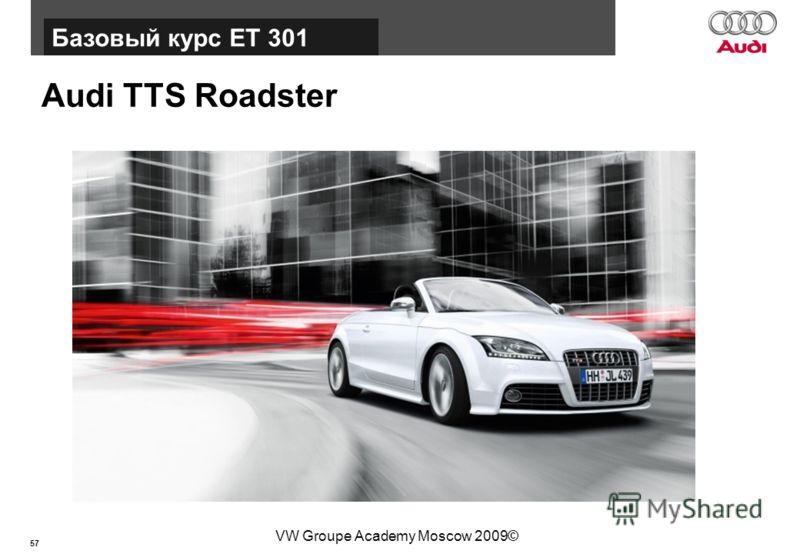 57 Базовый курс BT015 VW Groupe Academy Moscow 2009© Audi TTS Roadster Базовый курс ЕТ 301