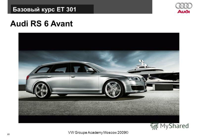 61 Базовый курс BT015 VW Groupe Academy Moscow 2009© Audi RS 6 Avant Базовый курс ЕТ 301