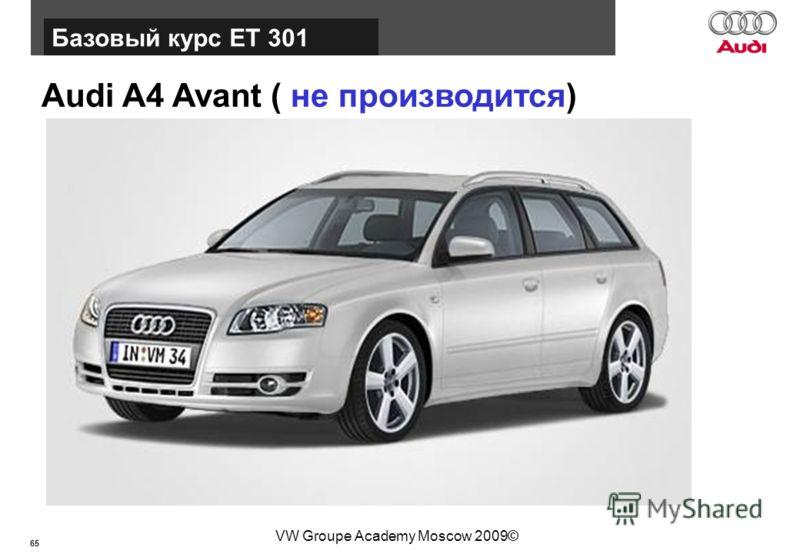 65 Базовый курс BT015 VW Groupe Academy Moscow 2009© Audi A4 Avant ( не производится) Базовый курс ЕТ 301