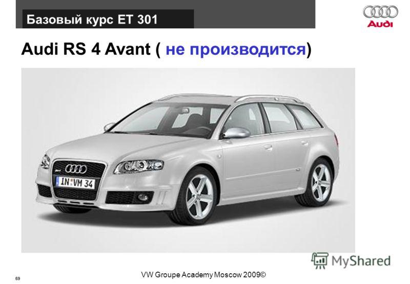 69 Базовый курс BT015 VW Groupe Academy Moscow 2009© Audi RS 4 Avant ( не производится) Базовый курс ЕТ 301