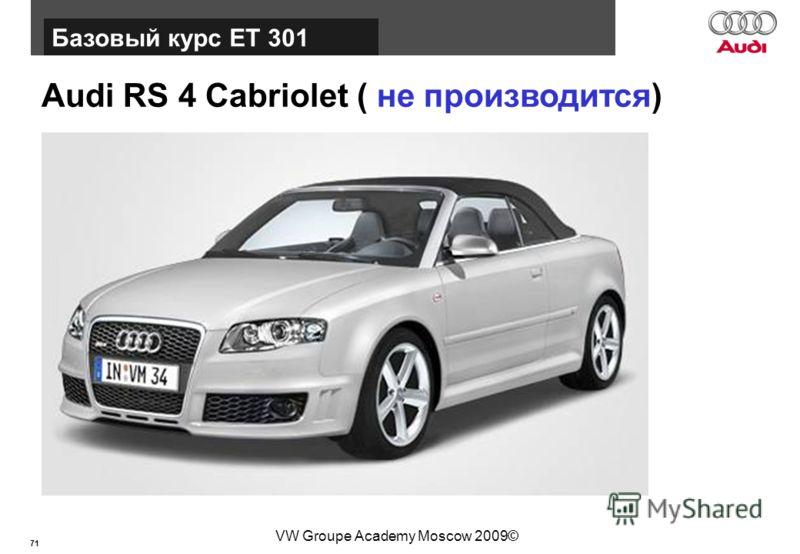 71 Базовый курс BT015 VW Groupe Academy Moscow 2009© Audi RS 4 Cabriolet ( не производится) Базовый курс ЕТ 301