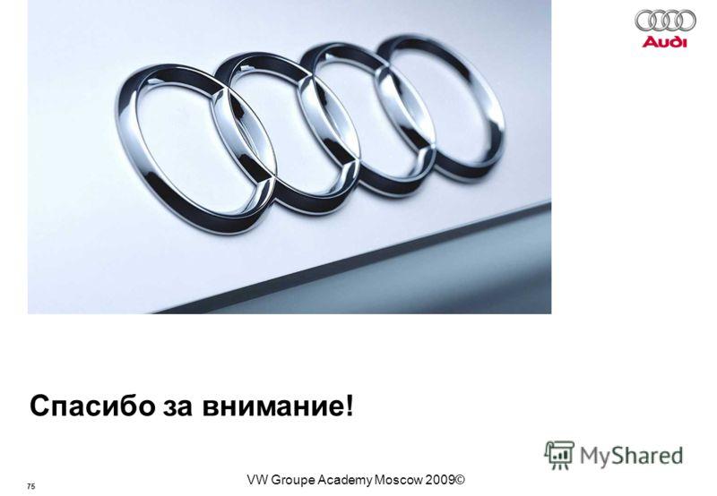 75 Базовый курс BT015 VW Groupe Academy Moscow 2009© Спасибо за внимание!