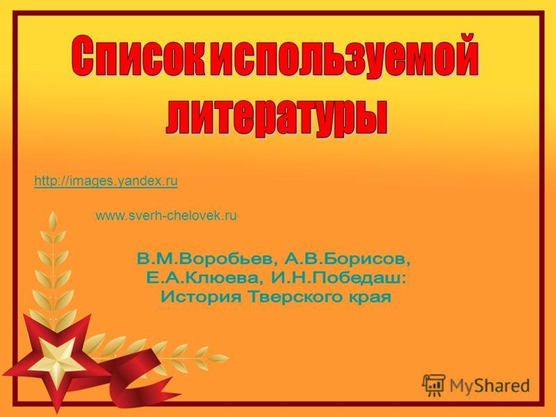 http://images.yandex.ru www.sverh-chelovek.ru