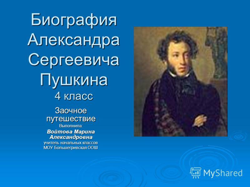 Презентация про пушкина для 4 класса