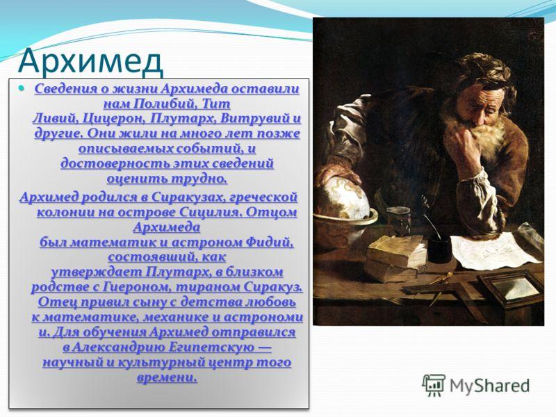 Понятие древнегреческая математика охватывает достижения грекоязычных математиков, живших в период между VI веком до н.э. и V веком н.э. Математика родилась в Греции. Это, конечно, преувеличение, но не слишком большое. В странах-современниках Эллады