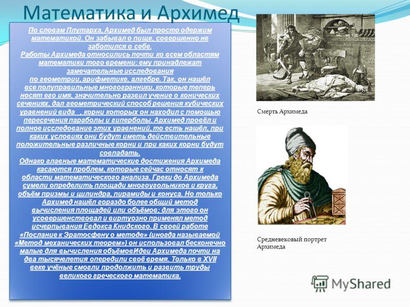 Архимед Сведения о жизни Архимеда оставили нам Полибий, Тит Ливий, Цицерон, Плутарх, Витрувий и другие. Они жили на много лет позже описываемых событий, и достоверность этих сведений оценить трудно. Сведения о жизни Архимеда оставили нам Полибий, Тит