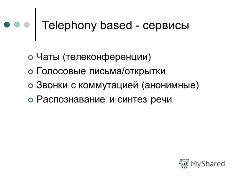 Telephony based - сервисы Чаты (телеконференции) Голосовые письма/открытки Звонки с коммутацией (анонимные) Распознавание и синтез речи