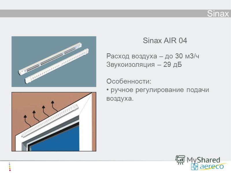 Sinax Sinax AIR 04 Расход воздуха – до 30 м3/ч Звукоизоляция – 29 дБ Особенности: ручное регулирование подачи воздуха.