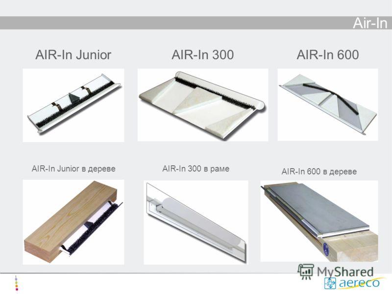 Air-In AIR-In JuniorAIR-In 300 AIR-In Junior в деревеAIR-In 300 в раме AIR-In 600 AIR-In 600 в дереве