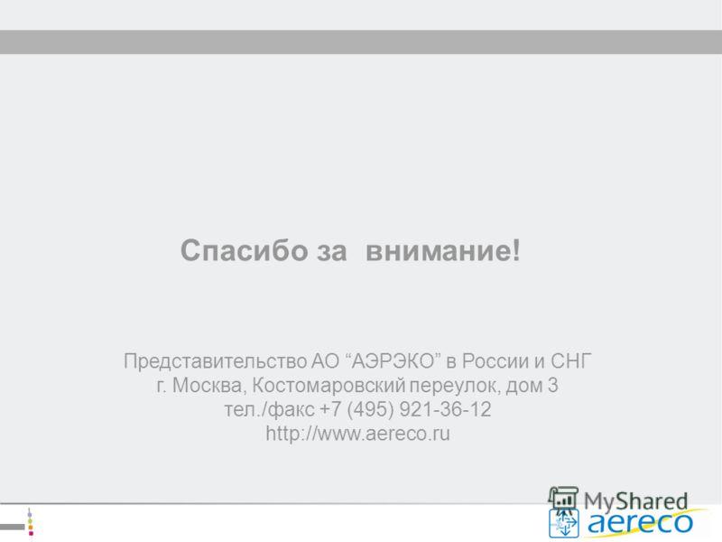 Спасибо за внимание! Представительство АО АЭРЭКО в России и СНГ г. Москва, Костомаровский переулок, дом 3 тел./факс +7 (495) 921-36-12 http://www.aereco.ru