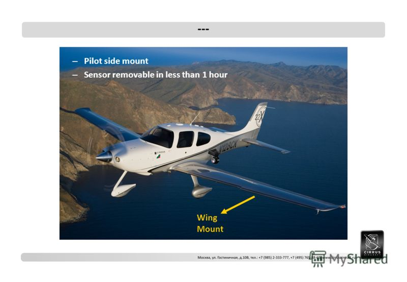 --- Wing Mount – Pilot side mount – Sensor removable in less than 1 hour