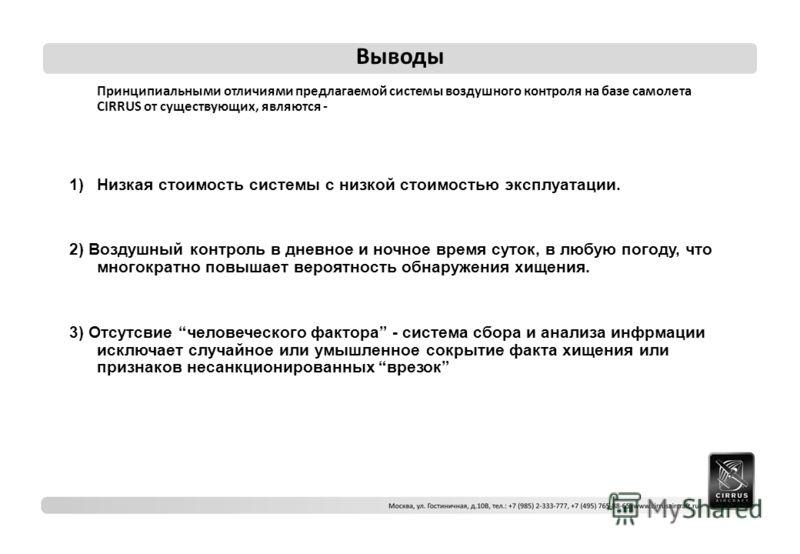 Выводы Принципиальными отличиями предлагаемой системы воздушного контроля на базе самолета CIRRUS от существующих, являются - 1)Низкая стоимость системы с низкой стоимостью эксплуатации. 2) Воздушный контроль в дневное и ночное время суток, в любую п