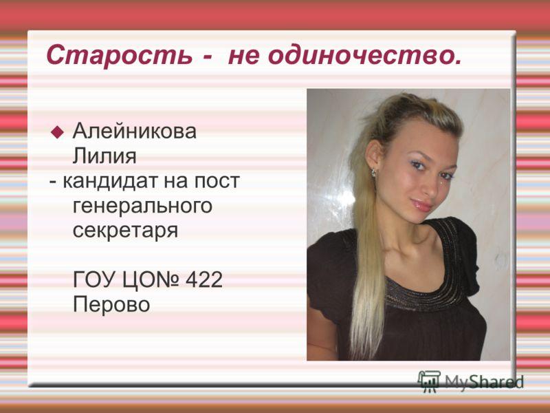 Старость - не одиночество. Алейникова Лилия - кандидат на пост генерального секретаря ГОУ ЦО 422 Перово