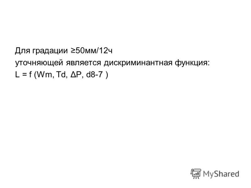 Для градации 50мм/12ч уточняющей является дискриминантная функция: L = f (Wm, Td, ΔP, d8-7 )