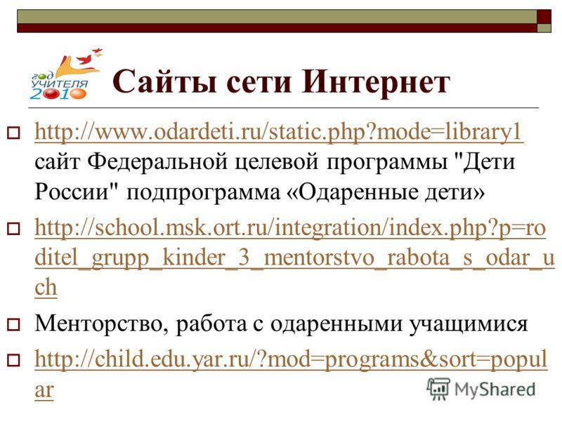 Сайты сети Интернет http://www.odardeti.ru/static.php?mode=library1 сайт Федеральной целевой программы