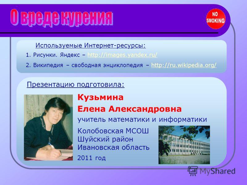 Используемые Интернет-ресурсы: 1. Рисунки. Яндекс – http://images.yandex.ru/http://images.yandex.ru/ 2. Википедия – свободная энциклопедия – http://ru.wikipedia.org/http://ru.wikipedia.org/ Презентацию подготовила: Кузьмина учитель математики и инфор