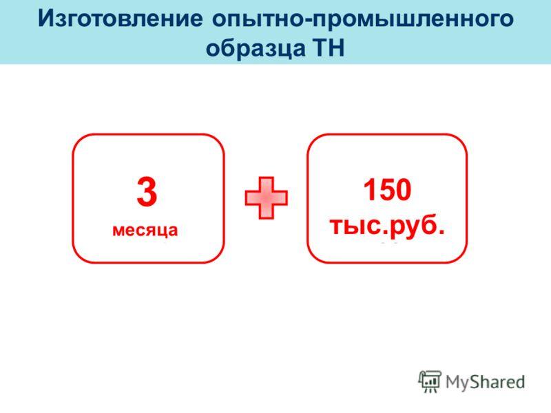 Изготовление опытно-промышленного образца ТН 3 месяца 150 тыс.руб.