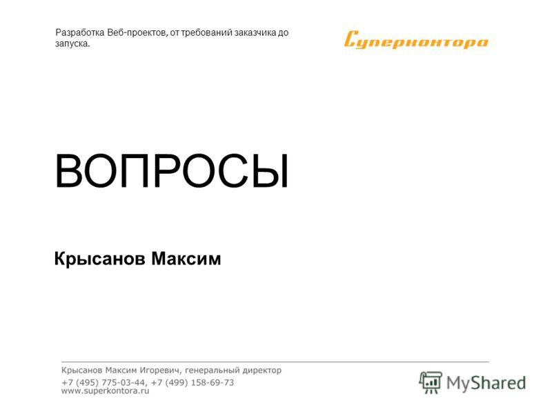 Разработка Веб - проектов, от требований заказчика до запуска. ВОПРОСЫ Крысанов Максим