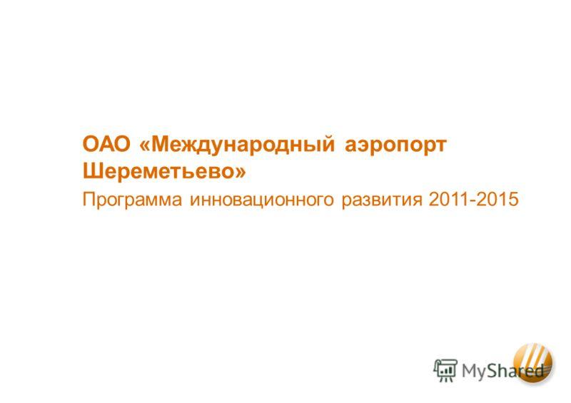 ОАО «Международный аэропорт Шереметьево» Программа инновационного развития 2011-2015 Слайд 1