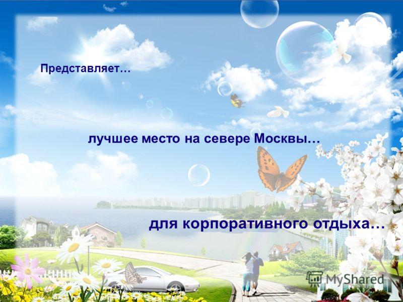 Представляет… лучшее место на севере Москвы… для корпоративного отдыха…