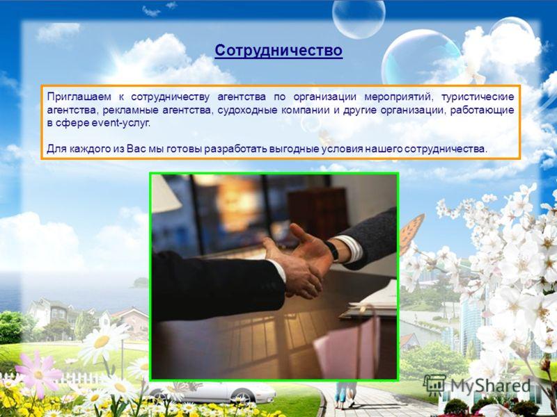 Сотрудничество Приглашаем к сотрудничеству агентства по организации мероприятий, туристические агентства, рекламные агентства, судоходные компании и другие организации, работающие в сфере event-услуг. Для каждого из Вас мы готовы разработать выгодные
