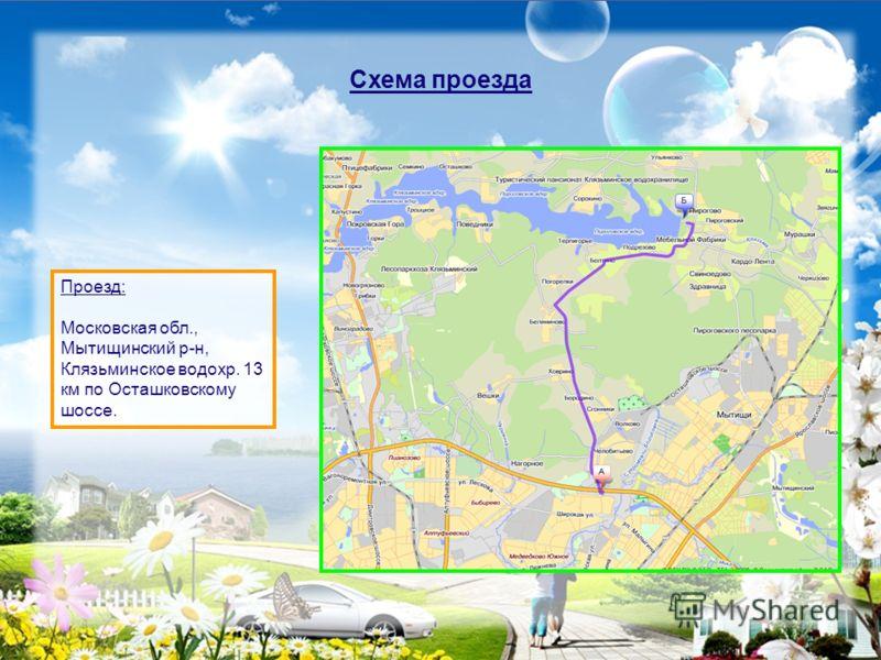 Схема проезда Проезд: Московская обл., Мытищинский р-н, Клязьминское водохр. 13 км по Осташковскому шоссе.