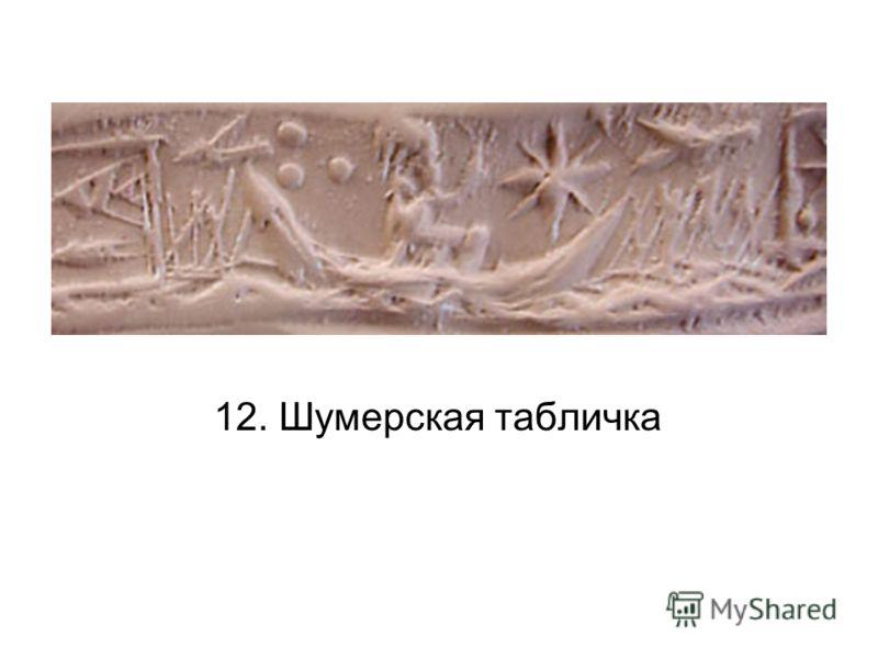 12. Шумерская табличка
