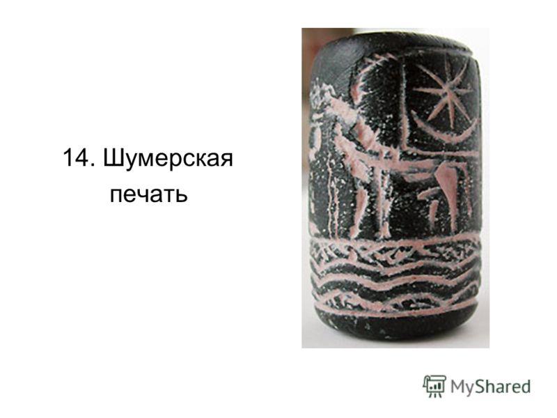 14. Шумерская печать