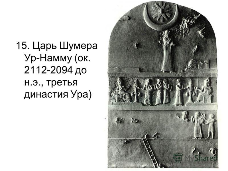 15. Царь Шумера Ур-Намму (ок. 2112-2094 до н.э., третья династия Ура)