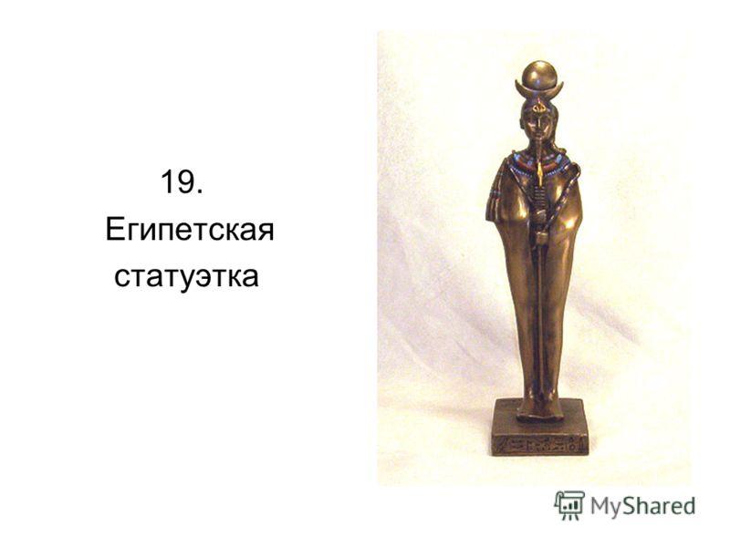 19. Египетская статуэтка