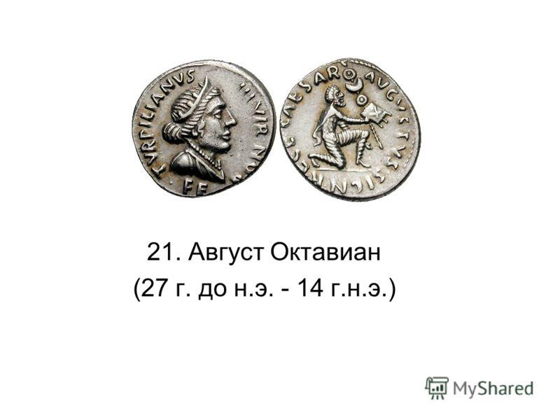 21. Август Октавиан (27 г. до н.э. - 14 г.н.э.)
