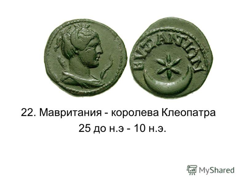 22. Мавритания - королева Клеопатра 25 до н.э - 10 н.э.