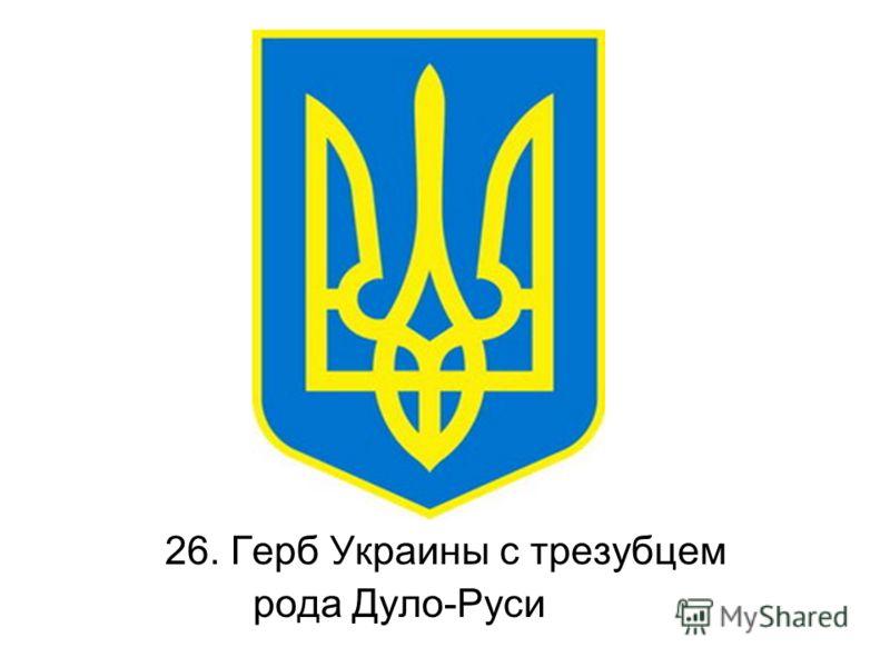 26. Герб Украины с трезубцем рода Дуло-Руси