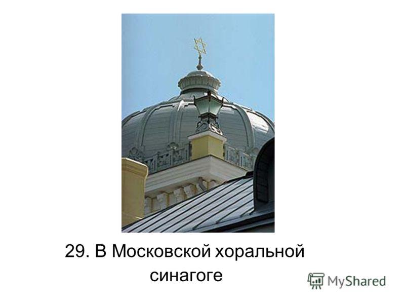 29. В Московской хоральной синагоге