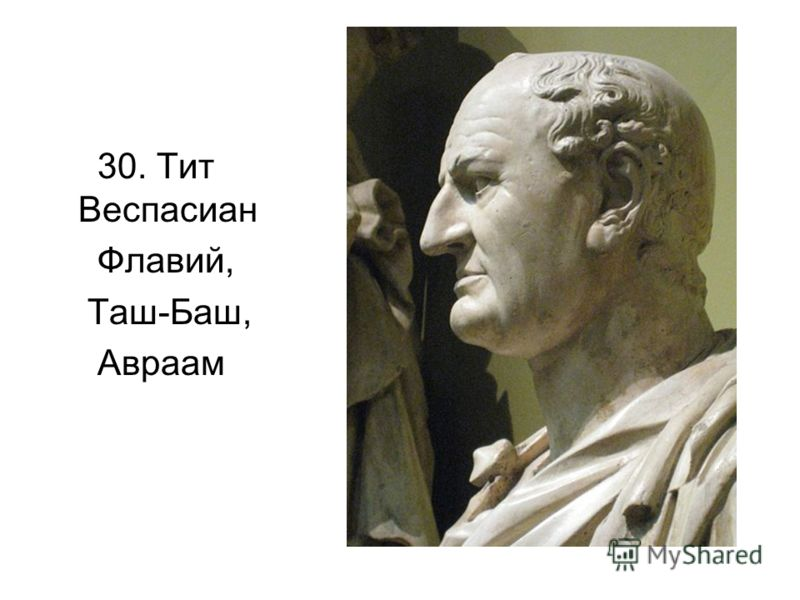 30. Тит Веспасиан Флавий, Таш-Баш, Авраам