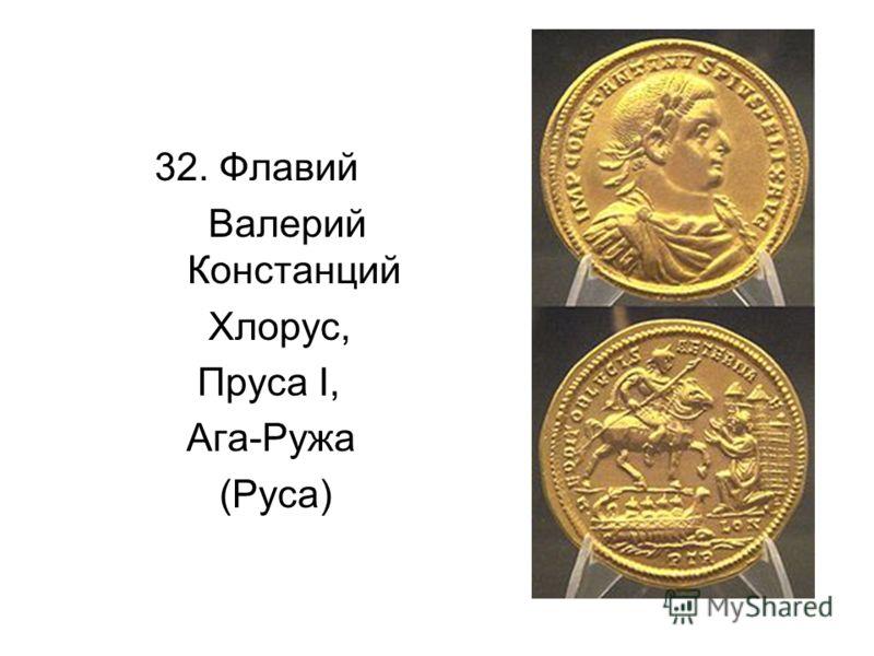 32. Флавий Валерий Констанций Хлорус, Пруса I, Ага-Ружа (Руса)