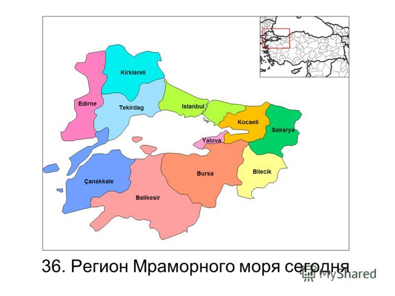 36. Регион Мраморного моря сегодня