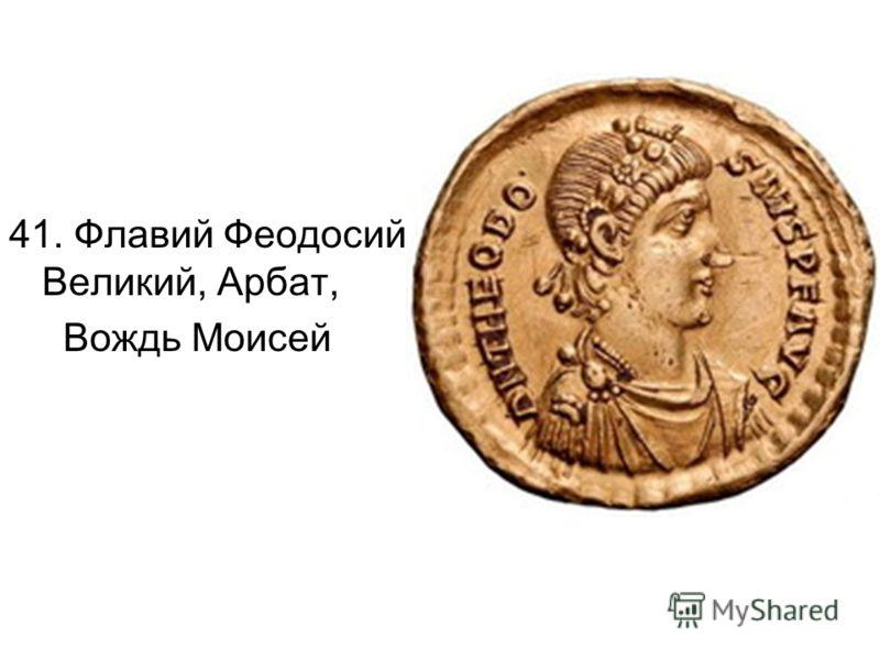41. Флавий Феодосий Великий, Арбат, Вождь Моисей
