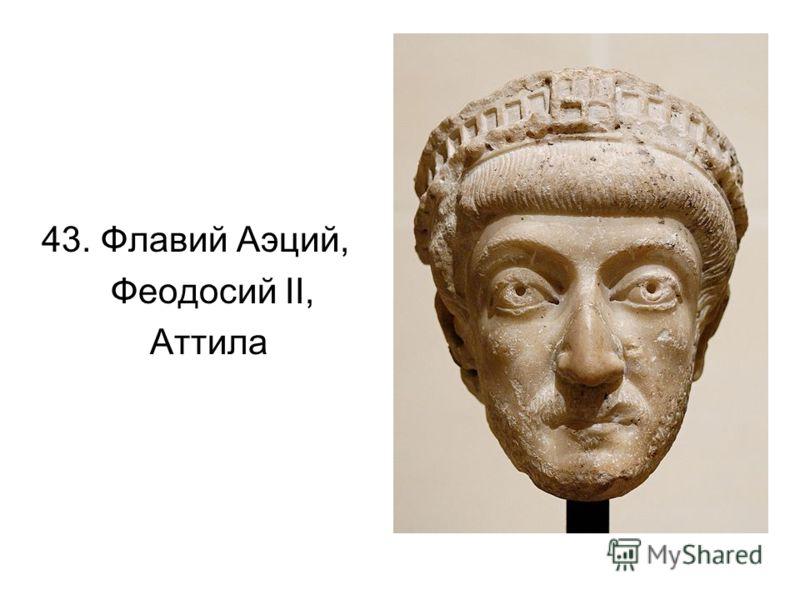 43. Флавий Аэций, Феодосий II, Аттила