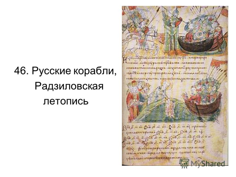 46. Русские корабли, Радзиловская летопись