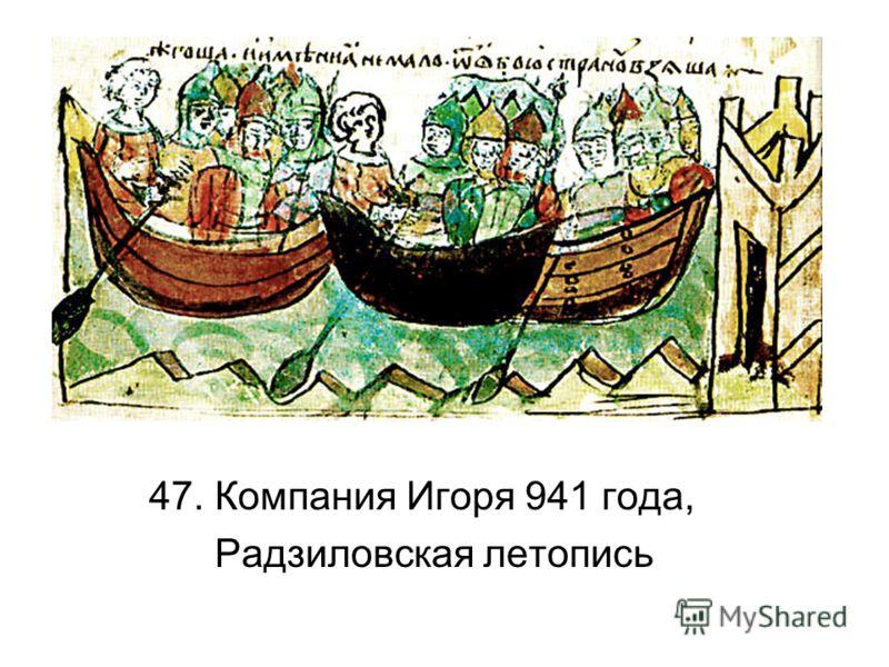 47. Компания Игоря 941 года, Радзиловская летопись